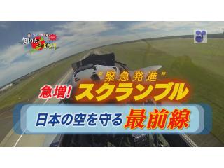 徳光・木佐の知りたいニッポンmini~急増!スクランブル(緊急発進)日本の空を守る最前線:2分50秒