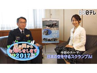 霞が関からお知らせします2017~日本の空を守るスクランブル!