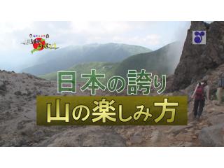 徳光・木佐の知りたいニッポン!~日本の誇り 山の楽しみ方(19分33秒)