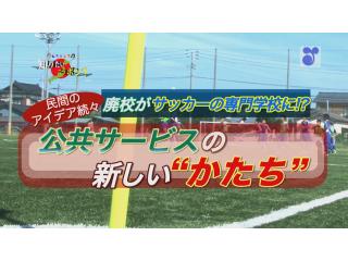 徳光・木佐の知りたいニッポン~廃校がサッカーの専門学校に!民間アイデア続々公共サービスの新しいかたち
