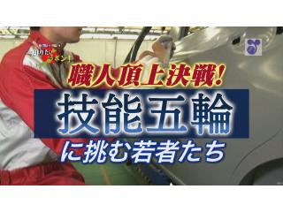 徳光・木佐の知りたいニッポン~職人頂上決戦! 技能五輪に挑む若者たち
