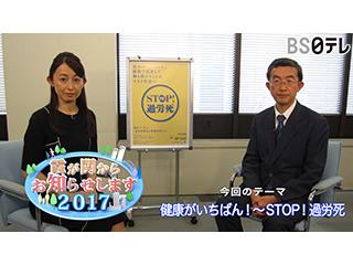 霞が関からお知らせします2017~健康がいちばん!~STOP!過労死