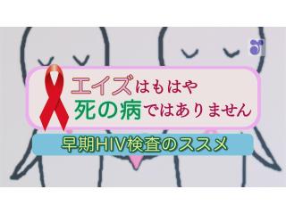 """エイズはもはや""""死の病""""ではありません ~早期HIV検査のススメ~"""