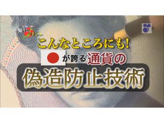 徳光・木佐の知りたいニッポン~こんなところにも! 日本が誇る通貨の偽造防止技術