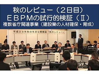 平成29年度 秋のレビュー EBPMの試行的検証(2)複数省庁関連事業(建設業の人材確保・育成)