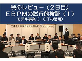 平成29年度 秋のレビュー EBPMの試行的検証(1)モデル事業(ICTの活用)