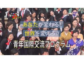 徳光・木佐の知りたいニッポン!~あなたが変わる!世界を変える!!『青年国際交流プログラム』