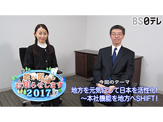 霞が関からお知らせします2017~地方を元気にして日本を活性化!~本社機能を地方へSHIFT!