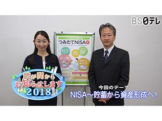 霞が関からお知らせします2018~NISA~貯蓄から資産形成へ!