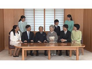 新年をお迎えになった皇室のご近況(平成30年)