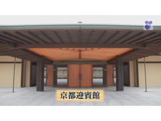 京都迎賓館(2分)