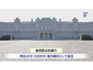 迎賓館赤坂離宮(2分)