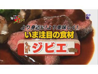 徳光・木佐の知りたいニッポン~より身近に!より美味しく! いま注目の食材「ジビエ」