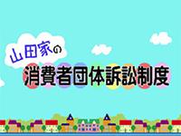 山田家の消費者団体訴訟制度