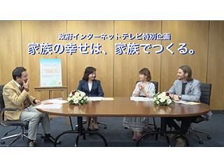 ~特別座談会~ 「家族の幸せは、家族でつくる。」《出演:野田聖子大臣、中山秀征さん ほか》