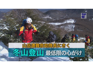 山岳遭難救助隊長にきく 冬山登山 最低限の心がけ