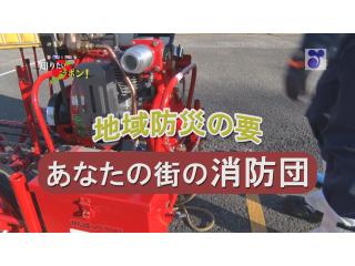 徳光・木佐の知りたいニッポン~地域防災の要 あなたの街の消防団