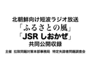 北朝鮮向け短波ラジオ放送「ふるさとの風」「しおかぜ」共同公開収録(平成29年8月19日)