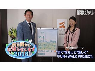 """霞が関からお知らせします2018~""""歩く""""をもっと""""楽しく""""「FUN+WALK PROJECT」"""