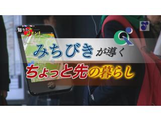 徳光・木佐の知りたいニッポン!~「みちびき」が導く ちょっと先の暮らし