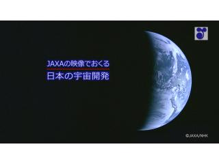 JAXAの映像でおくる 日本の宇宙開発