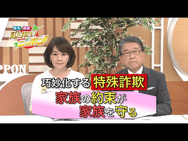 徳光・木佐の知りたいニッポン!~巧妙化する特殊詐欺 家族の約束が家族を守る