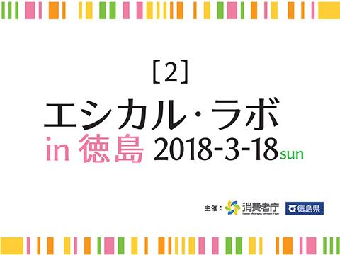 エシカル・ラボ in 徳島~あなたの消費が世界の未来を変える~(2)