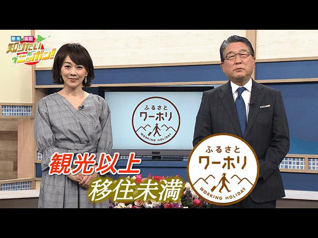 徳光・木佐の知りたいニッポン!~観光以上移住未満 ふるさとワーホリ