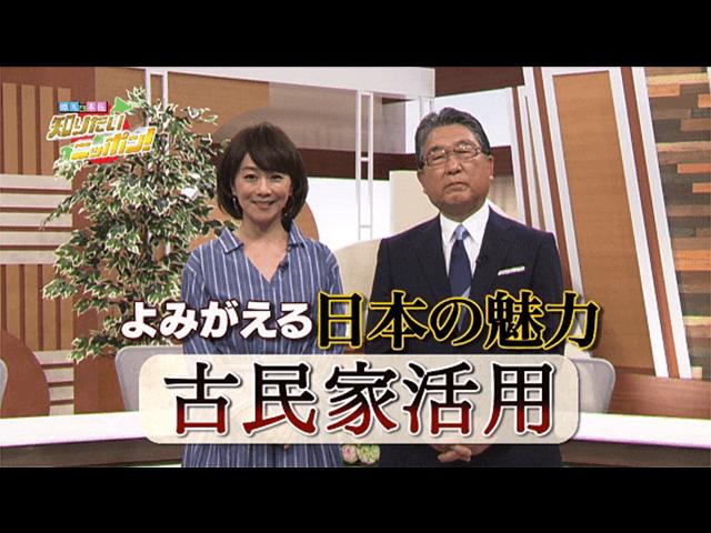 徳光・木佐の知りたいニッポン!~よみがえる日本の魅力 古民家活用