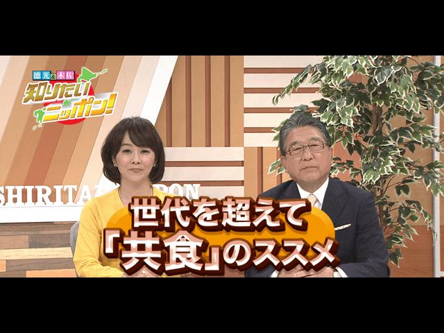 徳光・木佐の知りたいニッポン!~世代を超えて 「共食」のススメ