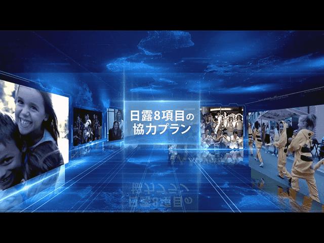 日露8項目の協力プランNEWS(本編)