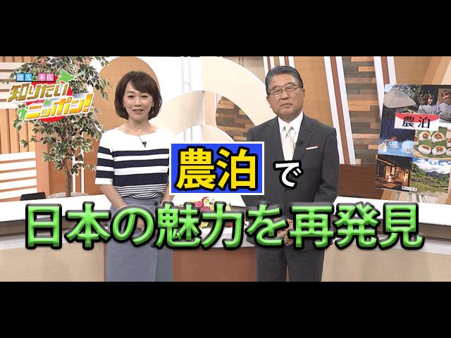 徳光・木佐の知りたいニッポン!~「農泊」で日本の魅力を再発見