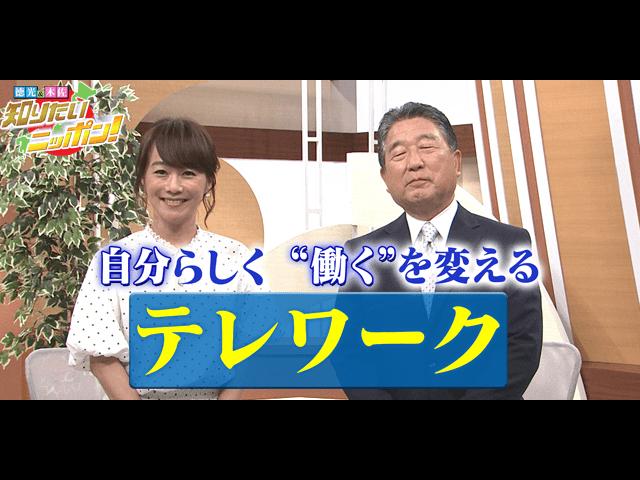 """徳光・木佐の知りたいニッポン!~自分らしく """"働く""""を変える テレワーク"""
