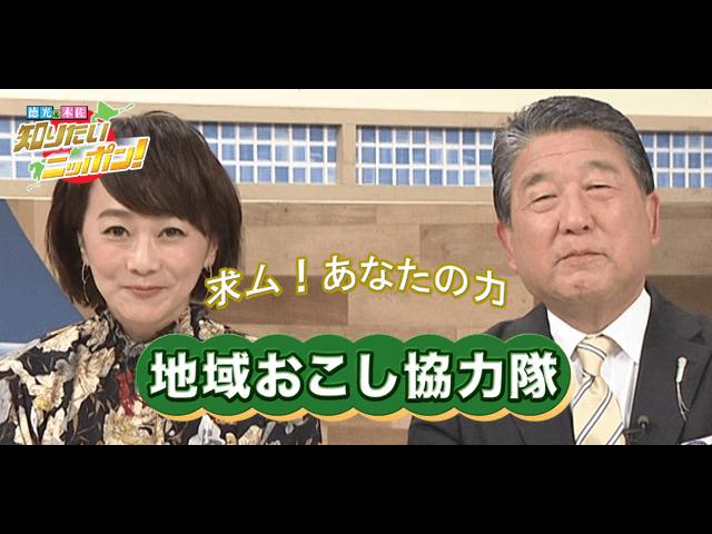 徳光・木佐の知りたいニッポン!~求ム!あなたの力 地域おこし協力隊