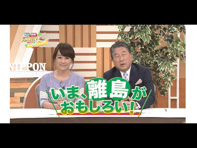 徳光・木佐の知りたいニッポン!~いま、離島がおもしろい!