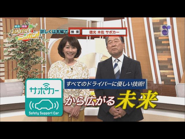 徳光・木佐の知りたいニッポン!mini~すべてのドライバーにやさしい技術!サポカーから広がる未来