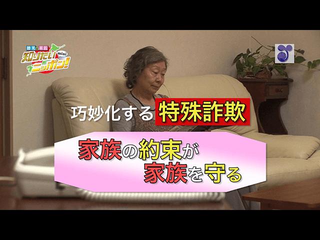 徳光・木佐の知りたいニッポン!mini~巧妙化する特殊詐欺 家族の約束が家族を守る