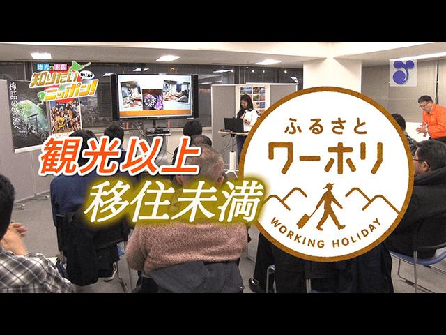 徳光・木佐の知りたいニッポン!mini~観光以上移住未満 ふるさとワーホリ