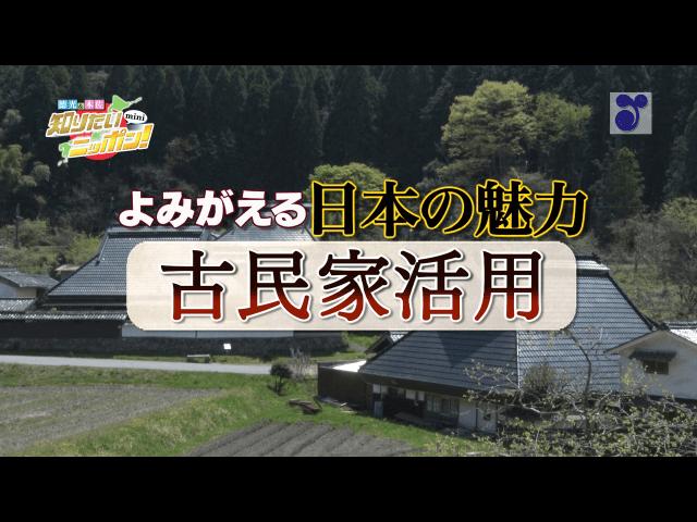 徳光・木佐の知りたいニッポン!mini~よみがえる日本の魅力 古民家活用