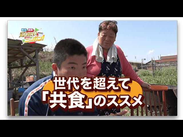 徳光・木佐の知りたいニッポン!mini~世代を超えて 「共食」のススメ
