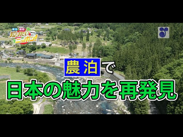徳光・木佐の知りたいニッポン!mini~「農泊」で日本の魅力を再発見