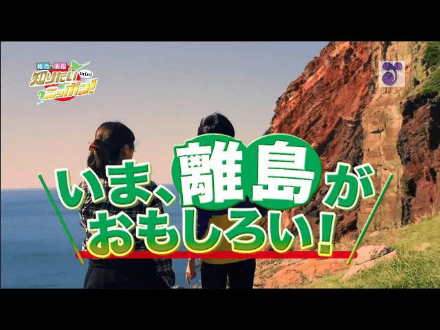 徳光・木佐の知りたいニッポン!mini~いま、離島がおもしろい!