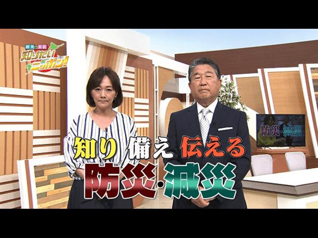 徳光・木佐の知りたいニッポン!~知り 備え 伝える 防災・減災