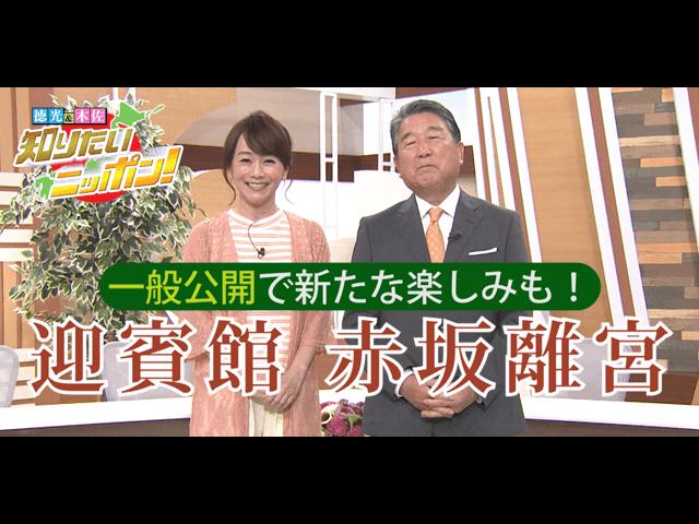 徳光・木佐の知りたいニッポン!~一般公開で新たな楽しみも!迎賓館 赤坂離宮