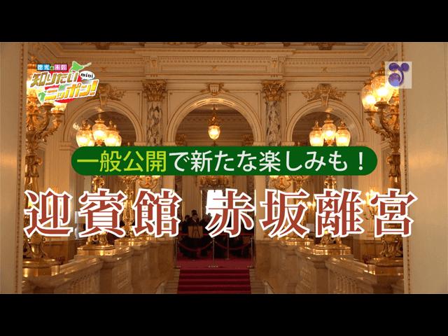 徳光・木佐の知りたいニッポン!mini~一般公開で新たな楽しみも!迎賓館 赤坂離宮