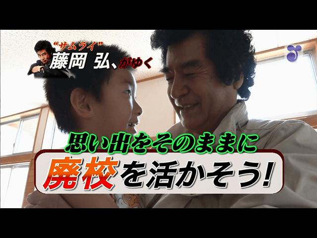 無料テレビで藤岡弘、がゆくを視聴する