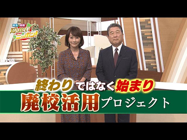 徳光・木佐の知りたいニッポン!~終わりではなく始まり 廃校活用プロジェクト