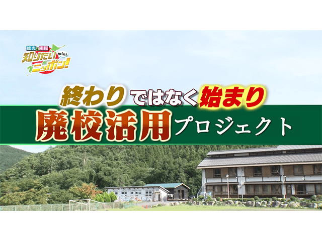 徳光・木佐の知りたいニッポン!mini~終わりではなく始まり 廃校活用プロジェクト