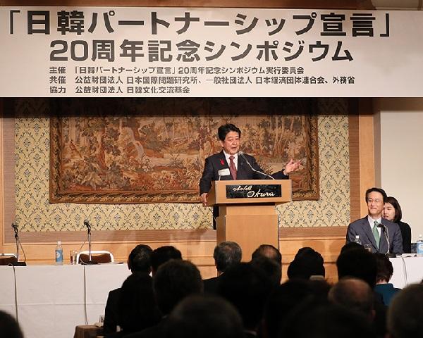 「日韓パートナーシップ宣言」20周年記念シンポジウム-平成30年10月9日