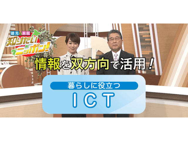 徳光・木佐の知りたいニッポン!~情報を双方向で活用!暮らしに役立つ「ICT」